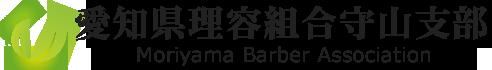 守山理容組合|名古屋市守山区のおすすめ理容室