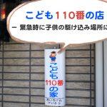 こども110番の店|愛知県理容組合守山支部