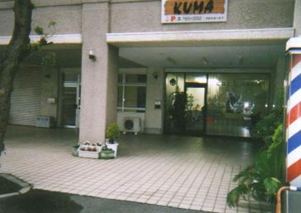 ヘアーサロン KUMA