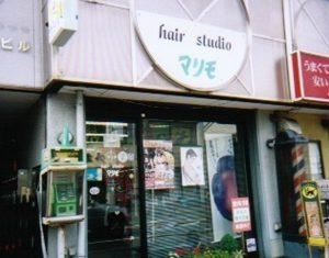 (有)ヘアスタジオ マリモ