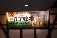 守山支部組織部・日帰りバス旅行 真福寺竹膳料理と浜松餃子作り体験 2017-2