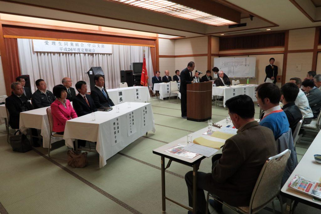 平成26年度 愛知県理容生活衛生同業組合 守山支部 定期総会4