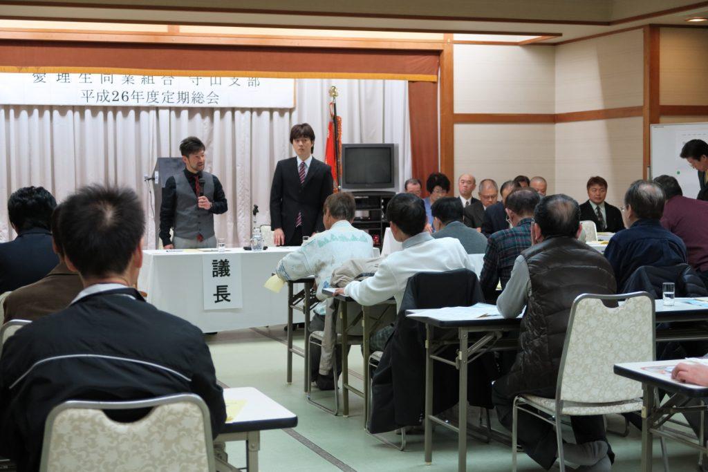 平成26年度 愛知県理容生活衛生同業組合 守山支部 定期総会6