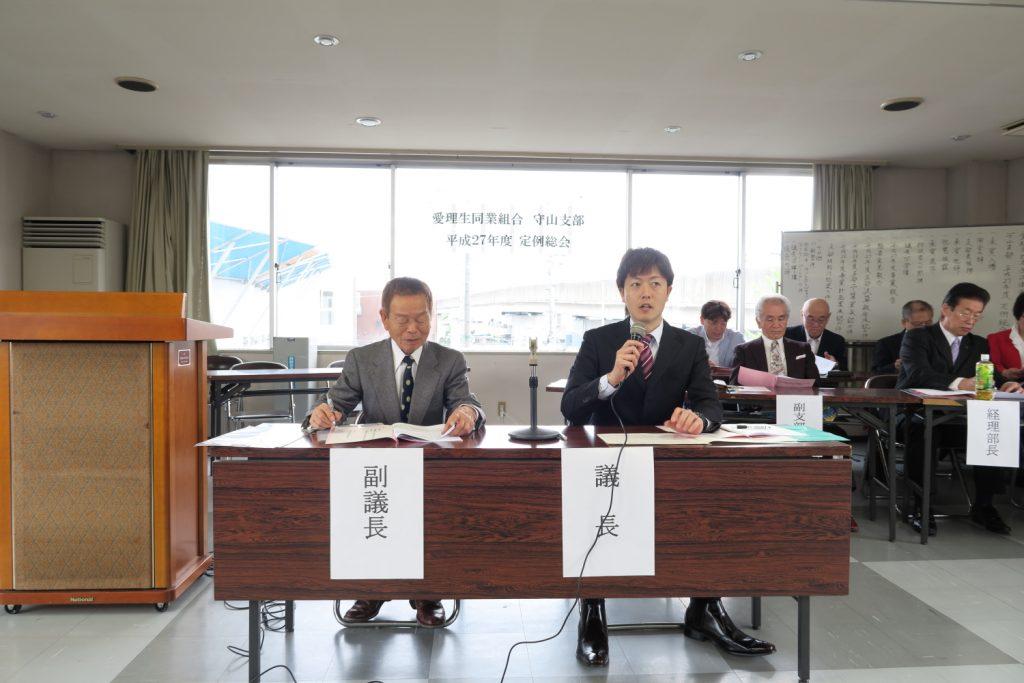平成27年度 愛知県理容生活衛生同業組合 守山支部 定例総会5