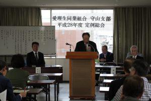 平成28年度 愛知県理容生活衛生同業組合 守山支部 定例総会1