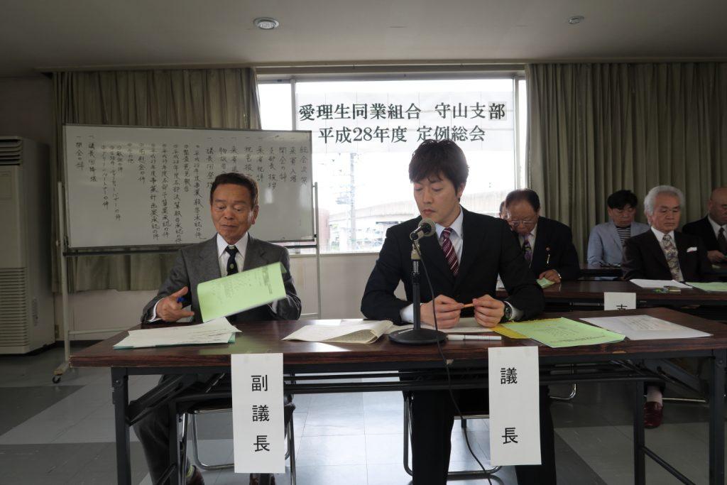 平成28年度 愛知県理容生活衛生同業組合 守山支部 定例総会4