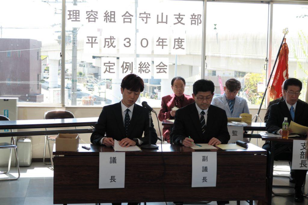 平成30年度 愛知県理容生活衛生同業組合 守山支部 定例総会3