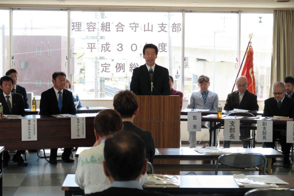 平成30年度 愛知県理容生活衛生同業組合 守山支部 定例総会5