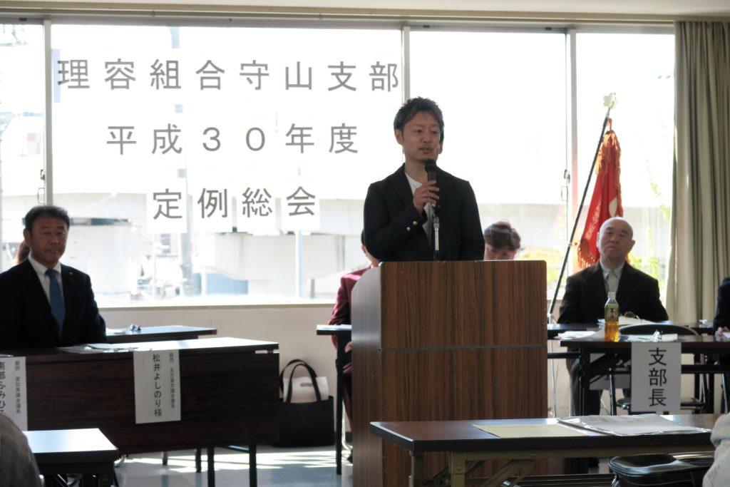 平成30年度 愛知県理容生活衛生同業組合 守山支部 定例総会7
