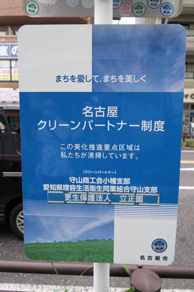 名古屋クリーンパートナー制度