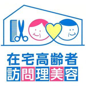 名古屋市在宅高齢者訪問理容サービス