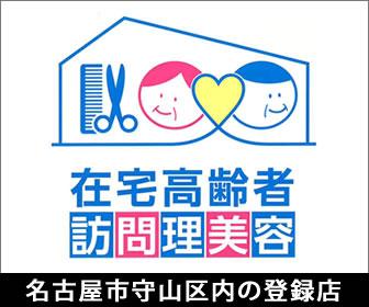 名古屋市在宅高齢者訪問理容の守山区内の登録店